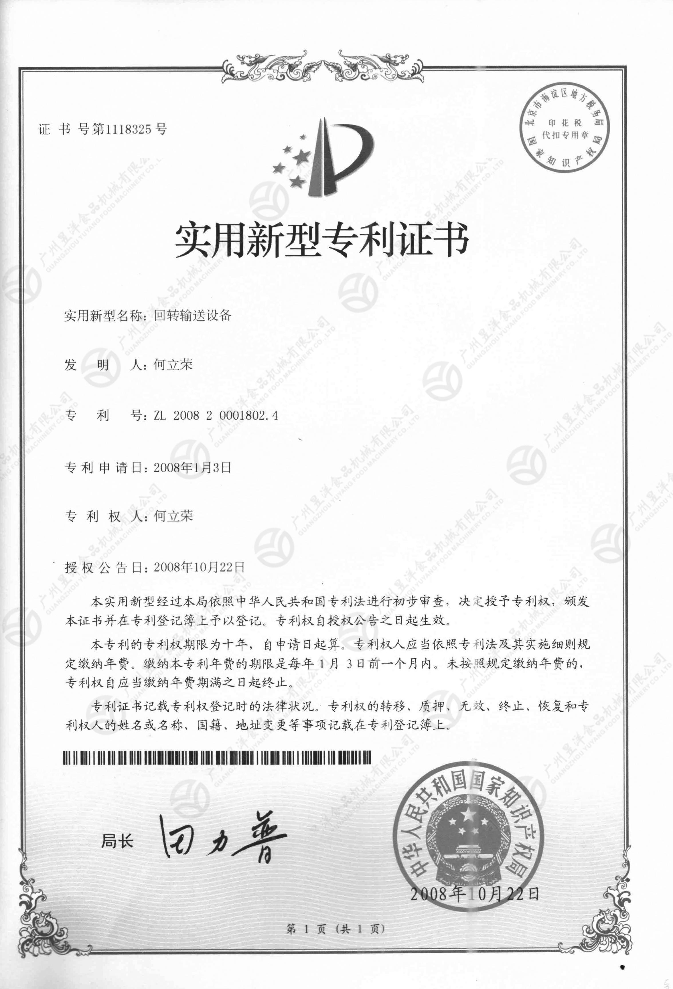 回转输送设备专利