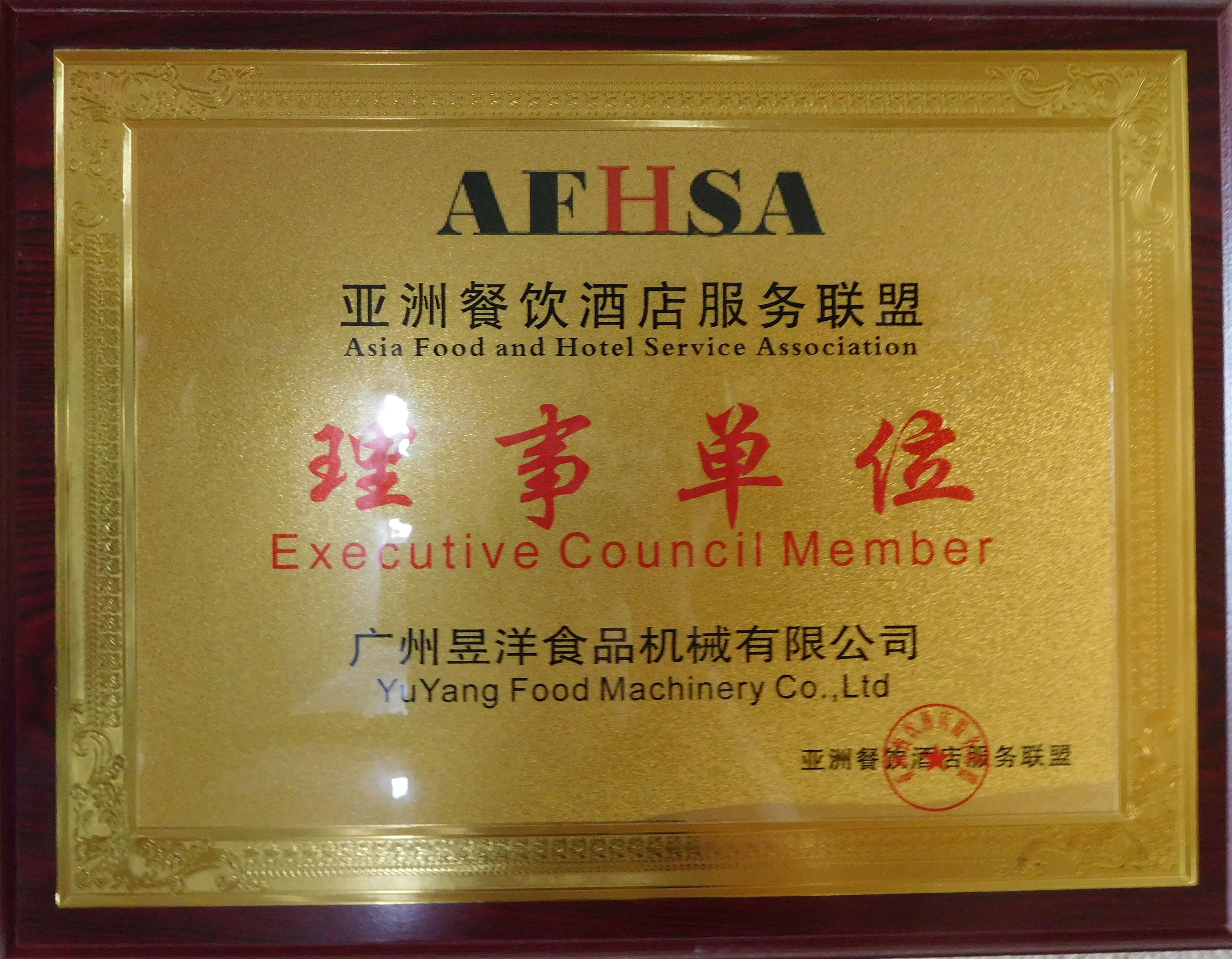 AFHSA亚洲餐饮酒店服务联盟理事单位